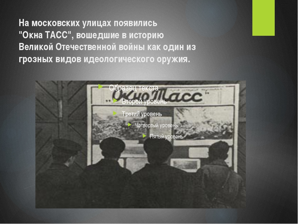 """На московских улицах появились """"Окна ТАСС"""", вошедшие в историю Великой Отечес..."""