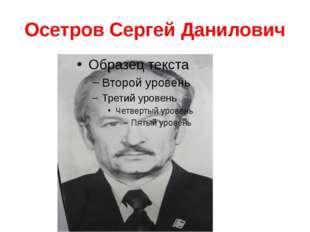 Осетров Сергей Данилович