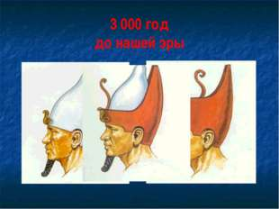 3 000 год до нашей эры