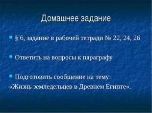 Домашнее задание § 6, задание в рабочей тетради № 22, 24, 26 Ответить на вопр