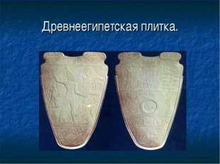 Древнеегипетская плитка.
