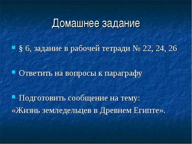 Домашнее задание § 6, задание в рабочей тетради № 22, 24, 26 Ответить на вопр...