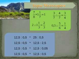 12,5 : 0,5 * 25 : 0,5 12,5 : 0,5 * 12,5 : 2,5 12,5 : 0,5 * 12,5 : 0,05 12,5 :
