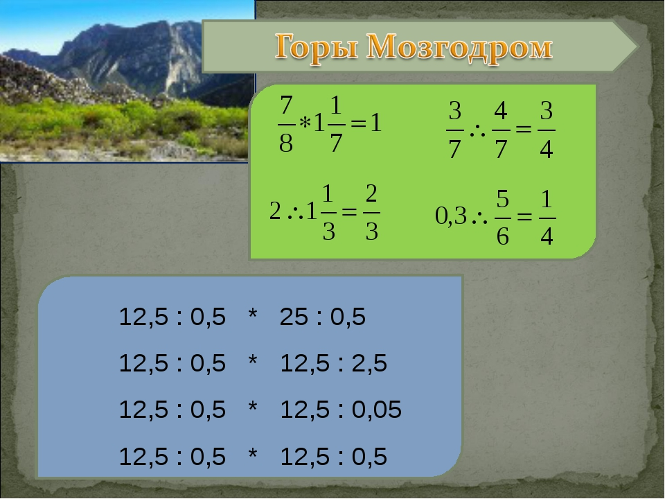 12,5 : 0,5 * 25 : 0,5 12,5 : 0,5 * 12,5 : 2,5 12,5 : 0,5 * 12,5 : 0,05 12,5 :...