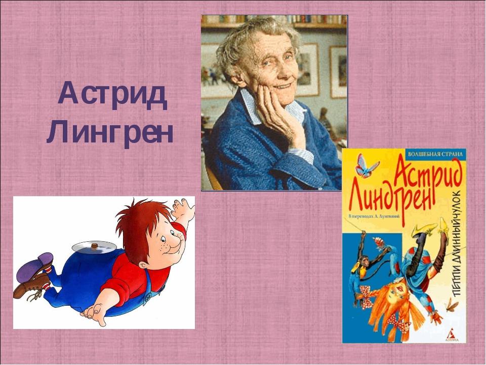 Астрид Лингрен