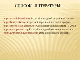 http://www.bibliotekar.ru Русский народный свадебный костюм http://family-hi