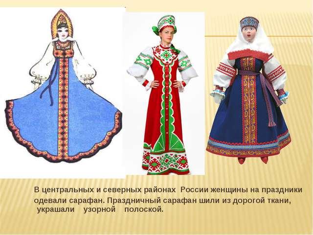 В центральных и северных районах России женщины на праздники одевали сарафан...