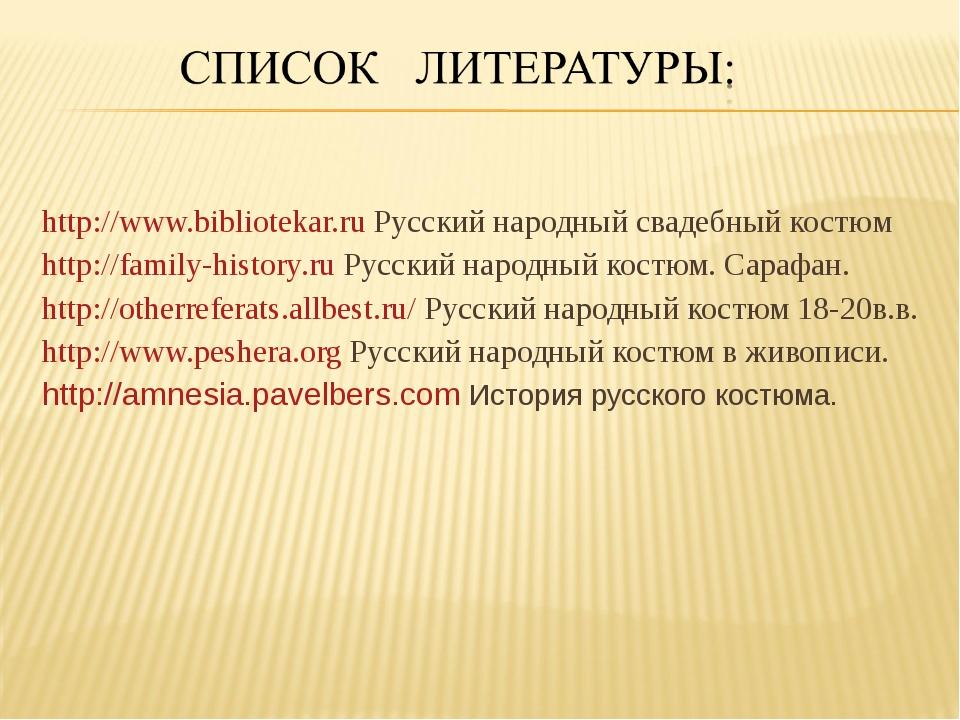 http://www.bibliotekar.ru Русский народный свадебный костюм http://family-hi...