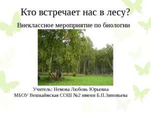 Кто встречает нас в лесу? Внеклассное мероприятие по биологии   Учитель: Не
