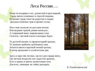 Когда ты входишь в лес, душистый и прохладный, Средь пятен солнечных и строг