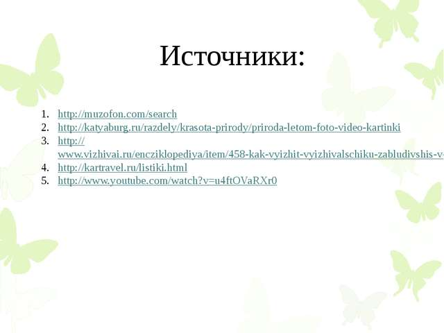 Источники: http://muzofon.com/search http://katyaburg.ru/razdely/krasota-pri...