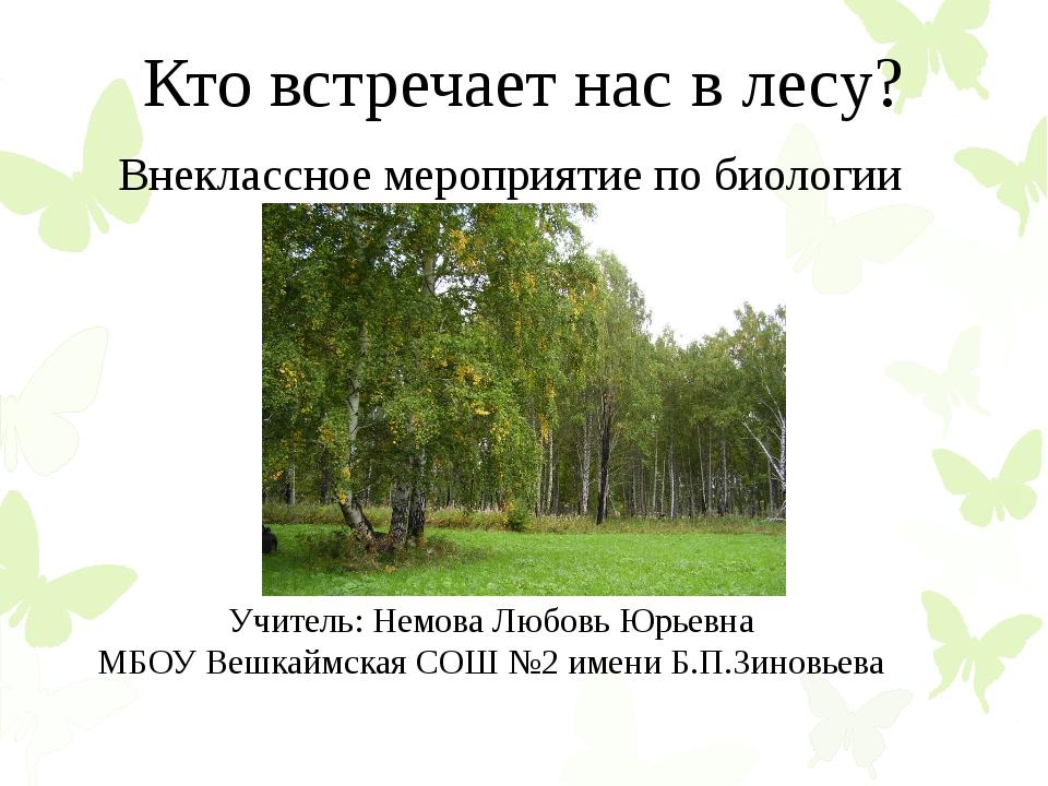 Кто встречает нас в лесу? Внеклассное мероприятие по биологии   Учитель: Не...