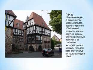 Город Швальмштадт. В окресностях Швальмштадта возле старинной 1000-летней кре
