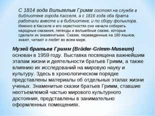 С 1814 года Вильгельм Гримм состоял на службе в библиотеке города Касселя, а