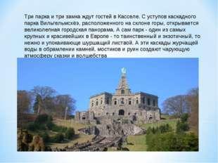 Три парка и три замка ждут гостей в Касселе. С уступов каскадного парка Вильг