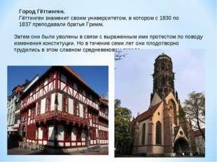 Город Гёттинген. Гёттинген знаменит своим университетом, в котором с 1830 по