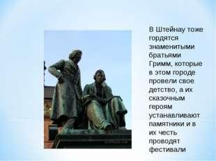 В Штейнау тоже гордятся знаменитыми братьями Гримм, которые в этом городе про