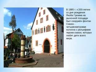 В 1985 г. к 200-летию со дня рождения Якоба Гримма на рыночной площади был со