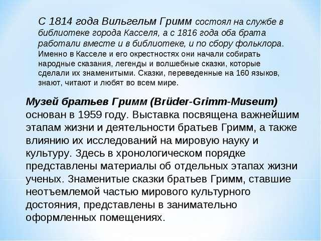 С 1814 года Вильгельм Гримм состоял на службе в библиотеке города Касселя, а...