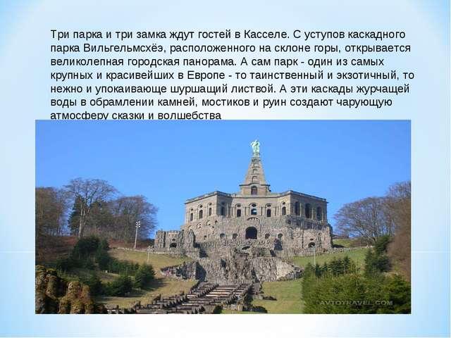 Три парка и три замка ждут гостей в Касселе. С уступов каскадного парка Вильг...