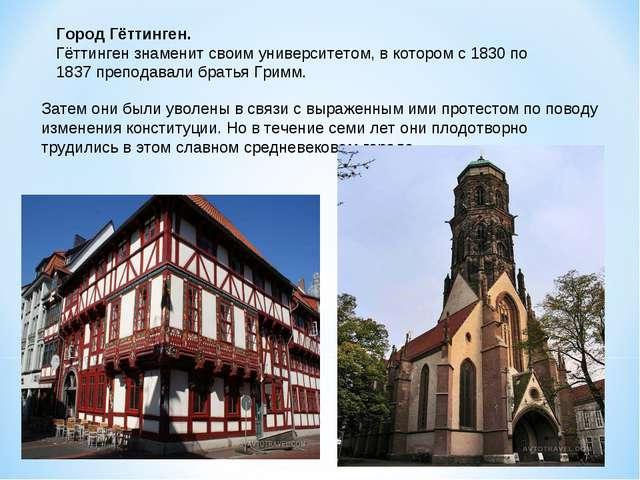 Город Гёттинген. Гёттинген знаменит своим университетом, в котором с 1830 по...