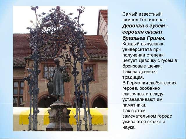 Самый известный символ Геттингена - Девочка с гусем - героиня сказки братьев...