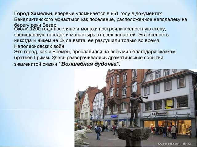 Город Хамельн, впервые упоминается в 851 году в документах Бенедиктинского мо...