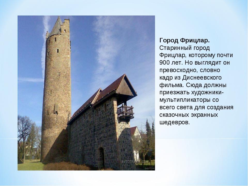 Город Фрицлар. Старинный город Фрицлар, которому почти 900 лет. Но выглядит о...