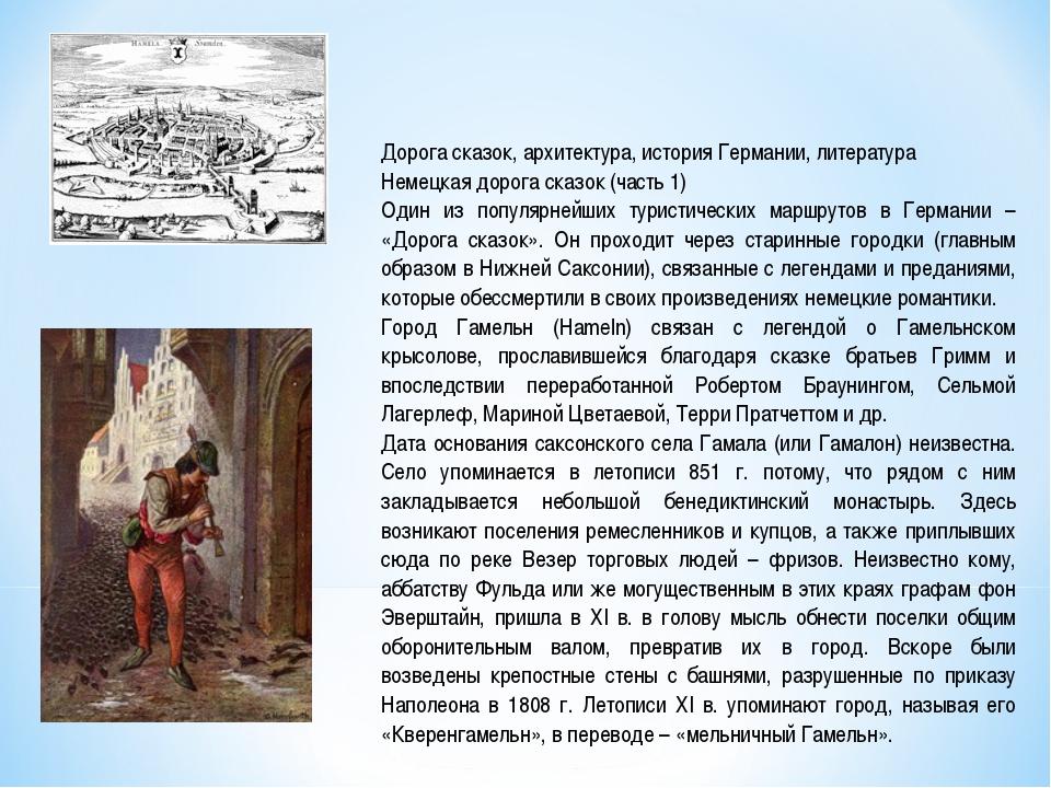 Дорога сказок, архитектура, история Германии, литература Немецкая дорога ска...