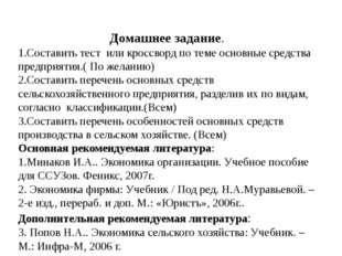 Домашнее задание. 1.Составить тест или кроссворд по теме основные средства пр