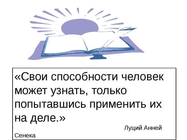 «Свои способности человек может узнать, только попытавшись применить их на де...