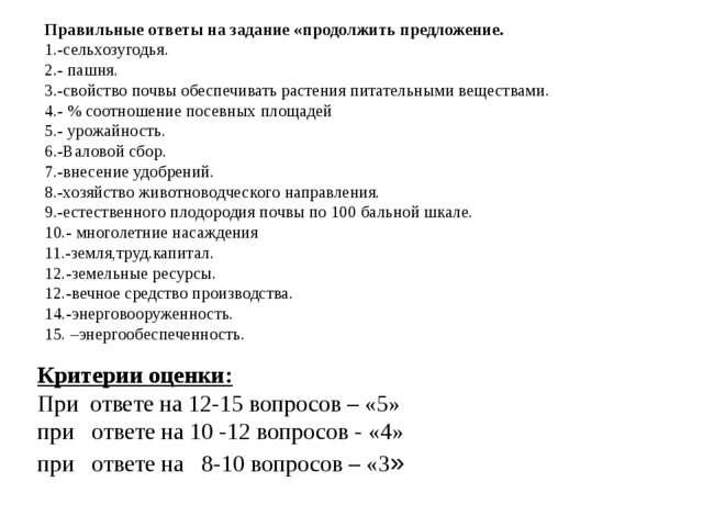 Правильные ответы на задание «продолжить предложение. 1.-сельхозугодья. 2.- п...