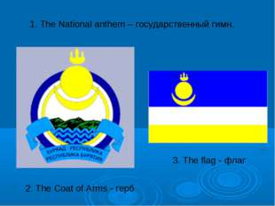 1. The National anthem – государственный гимн. 2. The Соat of Arms - герб 3.