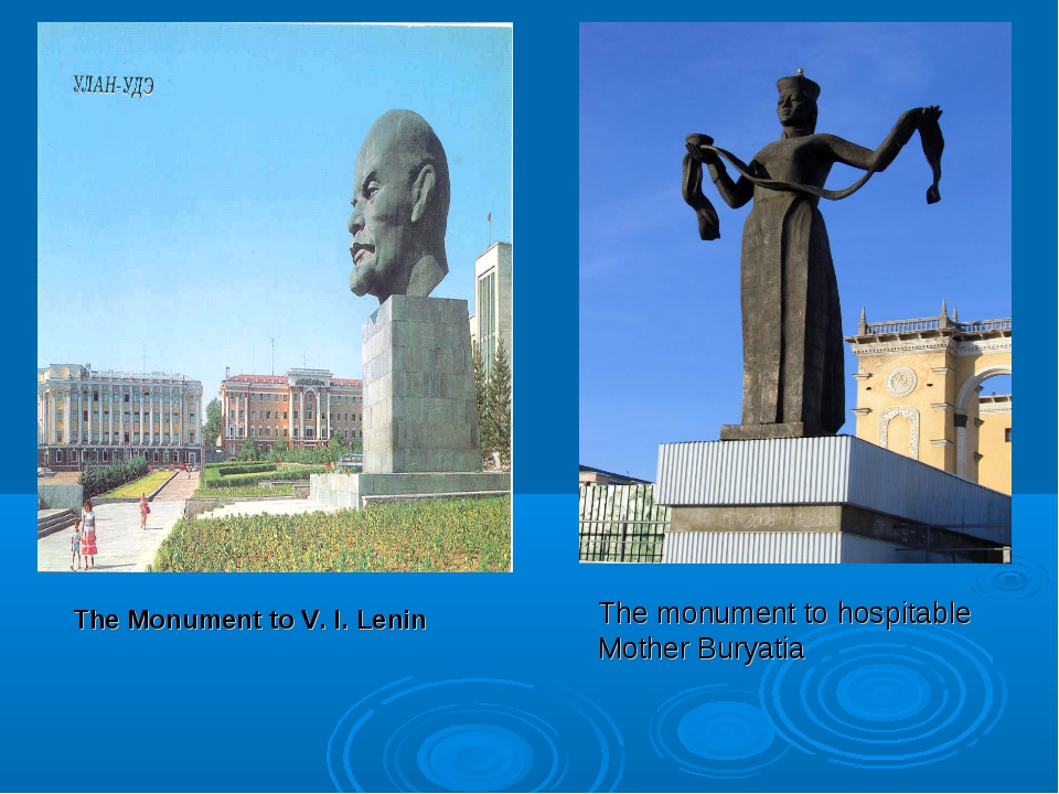 The monument to hospitable Mother Buryatia The Monument to V. I. Lenin
