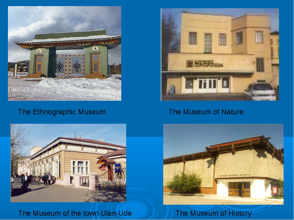 The Ethnographic Museum The Museum of Nature The Museum of the town Ulan-Ude...