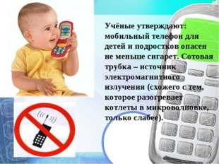 Учёные утверждают: мобильный телефон для детей и подростков опасен не меньше