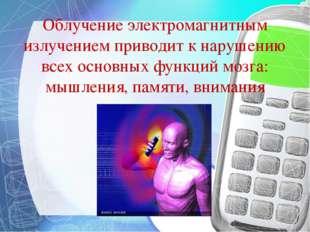 Облучение электромагнитным излучением приводит к нарушению всех основных функ