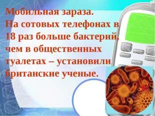 Мобильная зараза. На сотовых телефонах в 18 раз больше бактерий, чем в общес