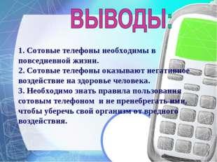 1. Сотовые телефоны необходимы в повседневной жизни. 2. Сотовые телефоны оказ