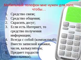 Мобильный телефон мне нужен для того, чтобы… Средство связи; Средство общения