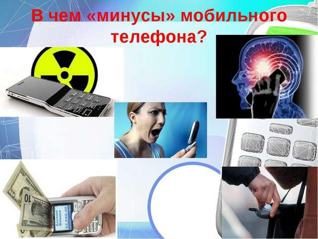 В чем «минусы» мобильного телефона?