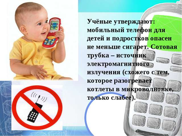 Учёные утверждают: мобильный телефон для детей и подростков опасен не меньше...