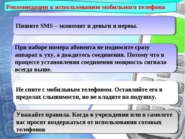 Пишите SMS – экономит и деньги и нервы. При наборе номера абонента не подноси...