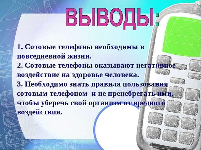 1. Сотовые телефоны необходимы в повседневной жизни. 2. Сотовые телефоны оказ...
