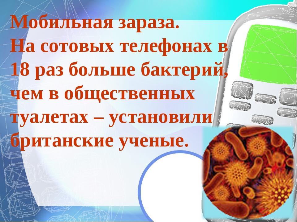 Мобильная зараза. На сотовых телефонах в 18 раз больше бактерий, чем в общес...