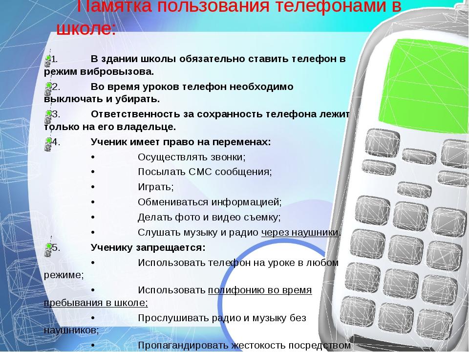 Памятка пользования телефонами в школе: 1.В здании школы обязательно ставит...