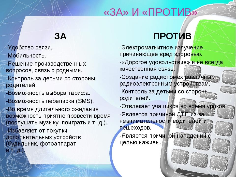 «ЗА» И «ПРОТИВ» ЗАПРОТИВ -Удобство связи. -Мобильность. -Решение производст...