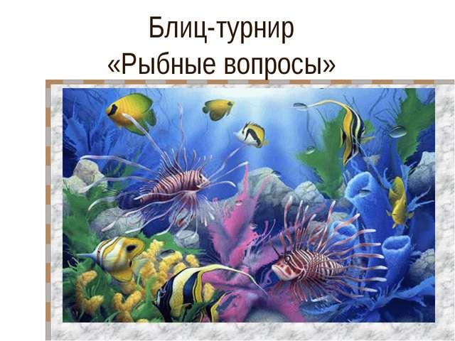 Блиц-турнир «Рыбные вопросы»