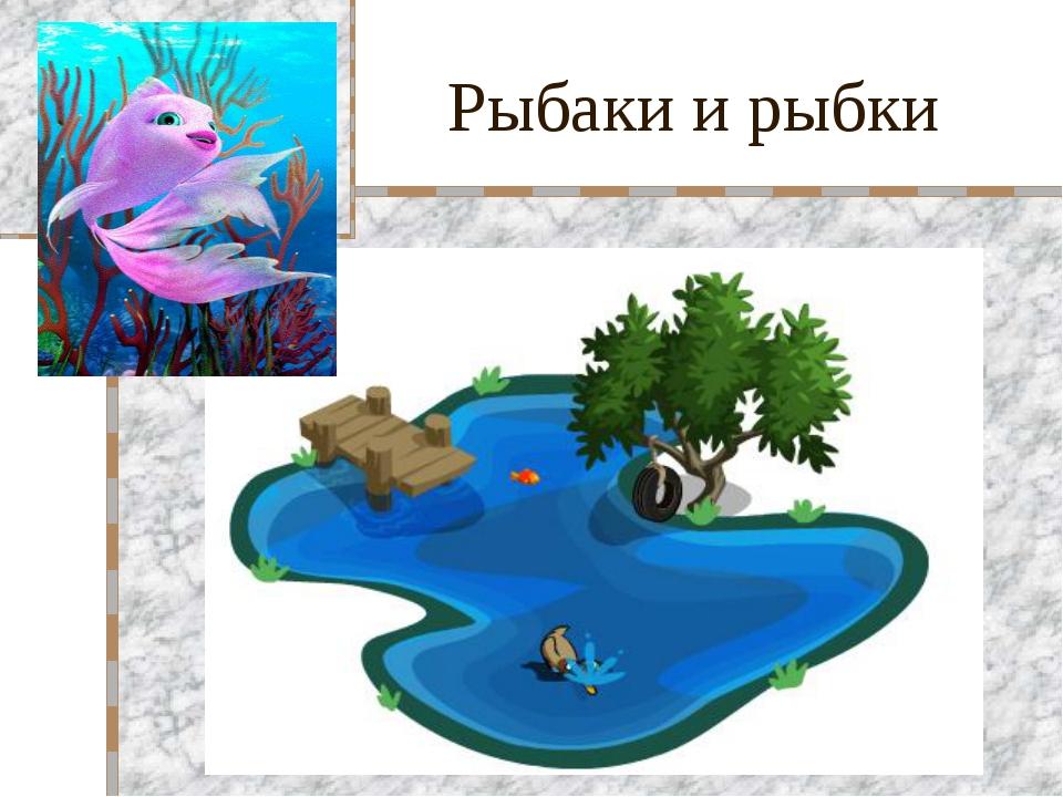 Рыбаки и рыбки Соревнование