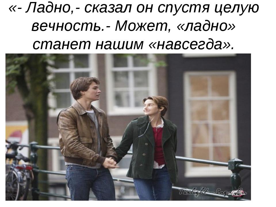 «- Ладно,- сказал он спустя целую вечность.- Может, «ладно» станет нашим «нав...